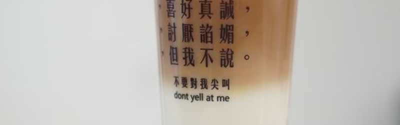 Dont Yell At Me